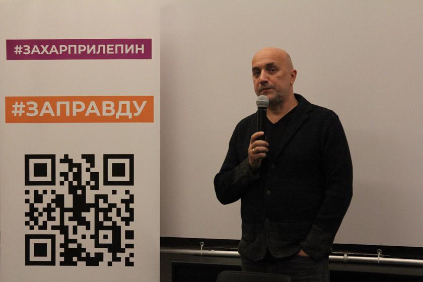 Лидер партии ЗА ПРАВДУ Захар Прилепин допустил проведение референдума о социальных гарантиях