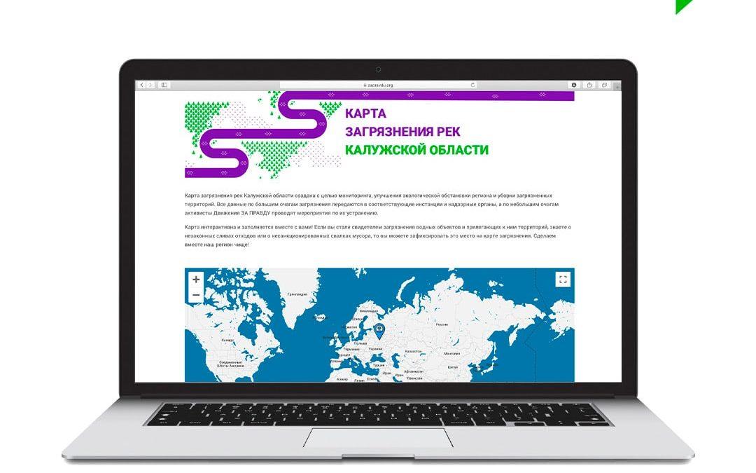Мы запустили карту загрязнения рек Калужской области!