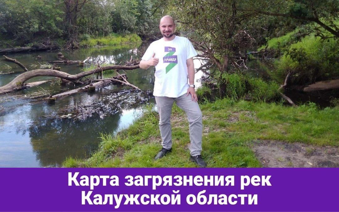 Активисты общественного Движения «ЗА ПРАВДУ» приняли участие в экологическом флешмобе #чистаяпротва