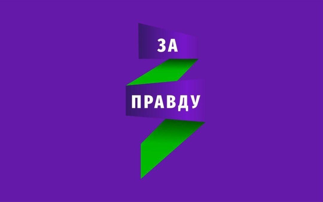 Региональное отделение политической партии «ЗА ПРАВДУ» в Калужской области поздравляет всех калужан с Днем города!
