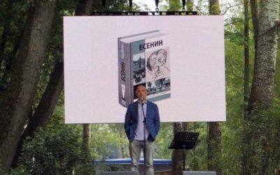 Книга Захара Прилепина «Есенин: Обещая встречу впереди» победила в номинации «Humanitas» национального конкурса «Книга года» – 2020.