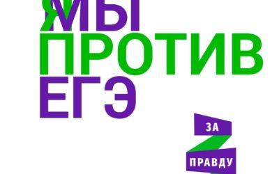 В сети активно поддержали акцию «Я/МЫ против ЕГЭ», запущенную лидером партии ЗА ПРАВДУ Захаром Прилепиным.
